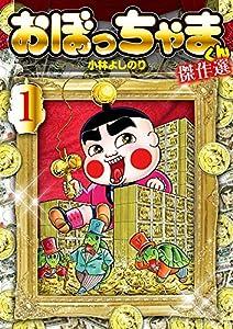 おぼっちゃまくん 傑作選 (1) (てんとう虫コミックス)