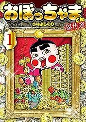 おぼっちゃまくん 傑作選 1 (てんとう虫コミックス)
