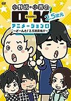 小野坂・小西のO+K 2.5次元 アニメーション 第4巻 通常版