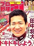 プロ野球 ai (アイ) 2007年 09月号 [雑誌] 画像
