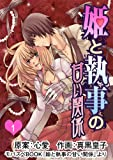 姫と執事の甘い関係 1巻 (モバスぺBook)