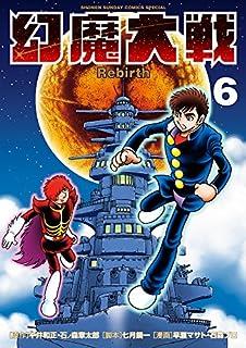幻魔大戦 Rebirth 6 (少年サンデーコミックススペシャル)