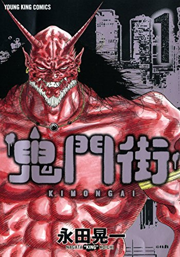 鬼門街  1巻 (コミック(ヤングキングコミックス))