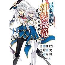 最弱無敗の神装機竜《バハムート》 11巻 (デジタル版ガンガンコミックスONLINE)