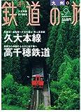 九州③久大本線 高千穂鉄道 (週刊鉄道の, No9)