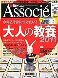 日経ビジネス Associe (アソシエ) 2011年 2/1号 [雑誌]