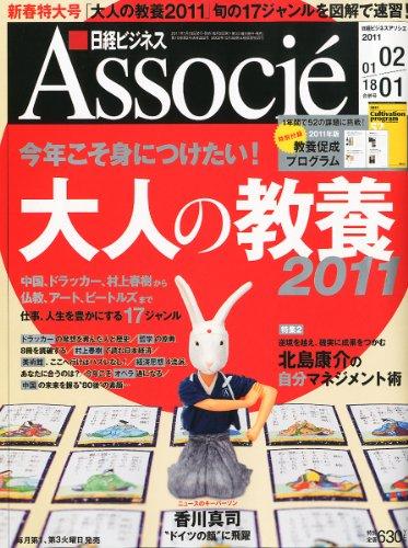 日経ビジネス Associe (アソシエ) 2011年 2/1号 [雑誌]の詳細を見る