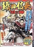 織田信長 男神 (SPコミックス)
