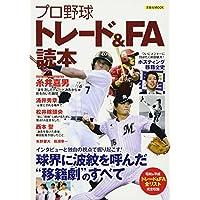 プロ野球トレード&FA読本 (洋泉社MOOK)