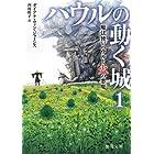 ハウルの動く城1  魔法使いハウルと火の悪魔 (徳間文庫)