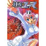 桃魂ユーマ 2 (チャンピオンREDコミックス)