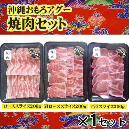 沖縄おもろアグー 焼肉セット(ローススライス200g、肩ローススライス200g、バラスライス200g)×1セット おもろ企画 きめ細かい赤身と甘くとろける脂身の豚肉 臭みなくさっぱり