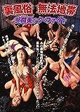 裏風俗 無法地帯 女闘美(メトミ)ック・ファイト [DVD]
