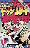 ☆炎の闘球児☆ドッジ弾平(1)【期間限定 無料お試し版】 (てんとう虫コミックス)