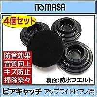 ゴム製防振インシュレーター イトマサ ピアキャッチ UP用 (黒)アップライトピアノ用 4つ1組