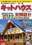 楽しく建てよう・作ろう!キットハウス 15-16 (大誠ムック 43) 画像