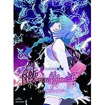 終物語 第七巻/ひたぎランデブー(完全生産限定版) [Blu-ray]