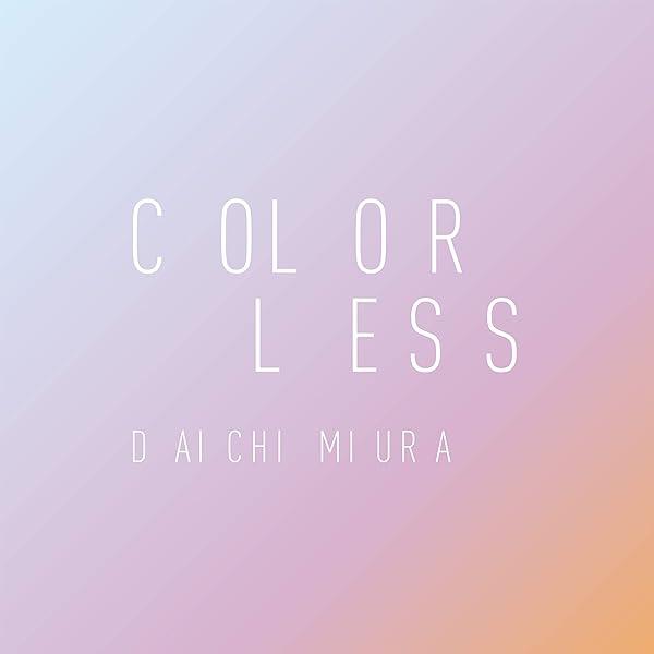 大 colorless 三浦 知