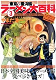 ラーメン大百科 3 (3) (アクションコミックス)