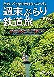 週末ぶらり鉄道旅 (だいわ文庫)