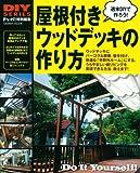 屋根付きウッドデッキの作り方 (Gakken Mook DIY SERIES)