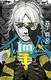 Im~イム~ 8巻 (デジタル版ガンガンコミックス)
