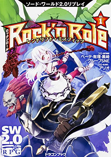 ソード・ワールド2.0リプレイ Rock 'n Role (1) レンドリフト・ミスフィッツ (ドラゴンブック)の詳細を見る