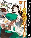 TAMATA 4 (ヤングジャンプコミックスDIGITAL)