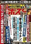 週刊ポスト 2017年 2/10 号 [雑誌]
