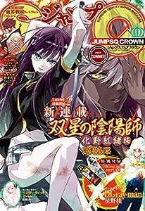 ジャンプSQ.CROWN 9巻 表紙画像