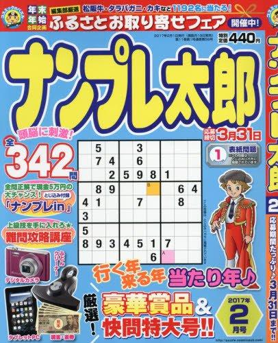 ナンプレ太郎 2017年 02 月号 [雑誌]の詳細を見る