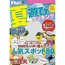 夏Walker首都圏版2017 夏遊びランキング (ウォーカームック)