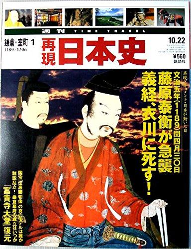 週刊 再現日本史 鎌倉・室町① 1189~1206