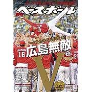 週刊ベースボール 2017年 10/2 号 [雑誌]
