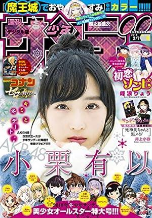 週刊少年サンデー 2018年8号(2018年1月17日発売) [雑誌]