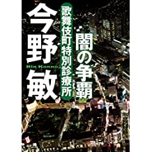 歌舞伎町特別診療所 闇の争覇 (徳間文庫)