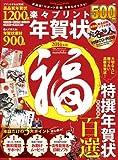 楽々プリント年賀状 (福) 2014年版 (100%ムックシリーズ)
