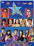 全日本女子プロレス/伝説のDVDシリーズ ALL STAR DREAMSLAM ~全...[DVD]
