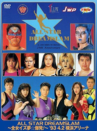 全日本女子プロレス/伝説のDVDシリーズ ALL STAR DREAMSLAM ~・・・