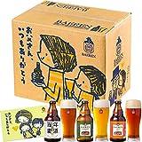 父の日ギフト 100年前製法の幻のビール『百年麦酒』 & 世界に伝えたい日本のクラフトビール受賞品入り 3種6本飲み比べセット ◆父の日専用ギフトBOX ◆ありがとうのメッセージカード付き ◆ビールの説明書付き (地ビール・クラフトビール) ¥ 3,500