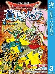 ドラゴンクエスト 蒼天のソウラ 3 (ジャンプコミックスDIGITAL)