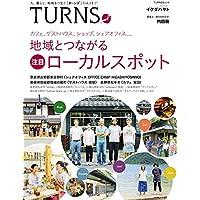 TURNS (ターンズ) 14 [雑誌] TURNS【定期版】