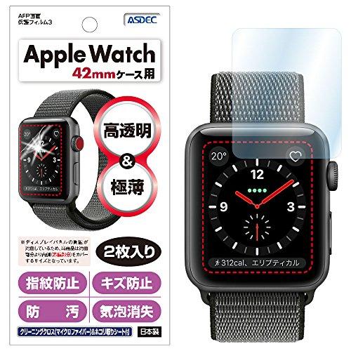 アスデック Apple WATCH 42mmケース [Series1 Series2 Series3] フィルム (2枚入り) 【AFP液晶保護フィルム3】 ・指紋防止・気泡消失・防汚・キズ防止・日本製 GA-APW03 (42mm , 光沢)