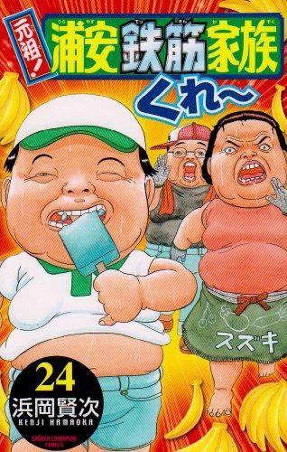 元祖!浦安鉄筋家族 24 (少年チャンピオン・コミックス)の詳細を見る