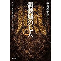 髑髏城の七人 風 (K.Nakashima Selection Vol.27)