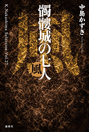 髑髏城の七人 風 (K.Nakashima Selection Vol.27)