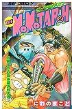 The Momotaroh 第2巻 激突!京の五条橋決戦の巻 (ジャンプコミックス)