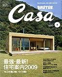 Casa BRUTUS (カーサ・ブルータス) 2009年 02月号 [雑誌] 画像