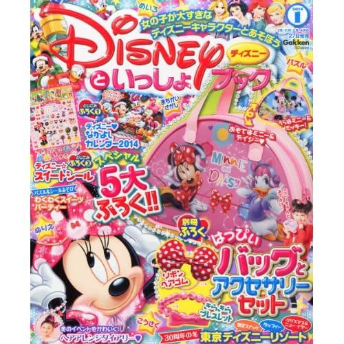 ディズニーといっしょブック 2014年 01月号 [雑誌]
