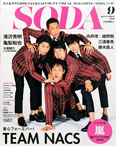 SODA 2015年9月号